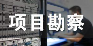 网络工程师成长日记427-项目勘察