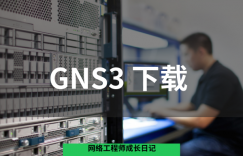 GNS3 2.1.11 下载地址
