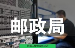 网络工程师成长日记340-某邮政防火墙