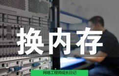 网络工程师成长日记328-更换内存