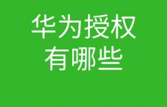 HCNA培训常见问题097-华为网络工程师有授权给外面的培训机构吗