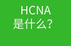 HCNA培训常见问题096-hcna是什么意思