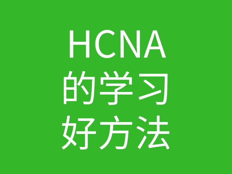 HCNA培训常见问题181-hcna好难学啊有什么好的方法吗?插图