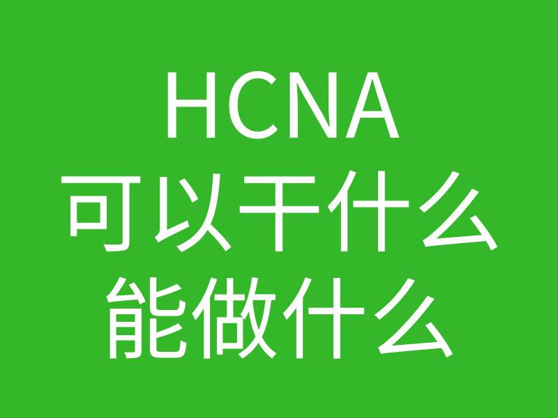 HCNA培训常见问题187-hcna可以干什么,能做什么工作?插图