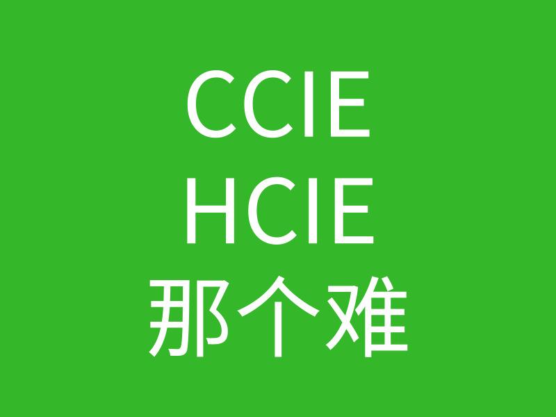 HcIE和ccIE哪个难?