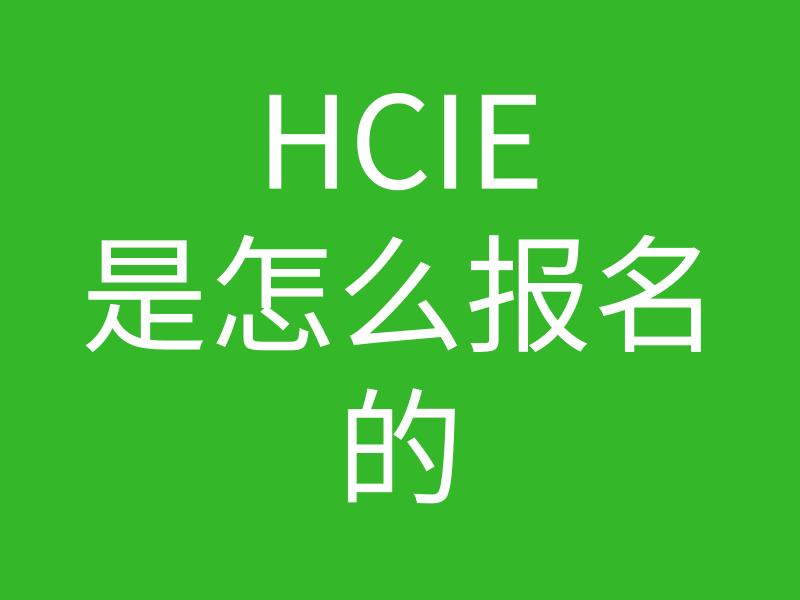 HcIE培训常见问题017-华为hcie怎么报名?